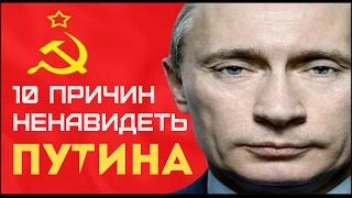 10 причин ненавидеть Путина