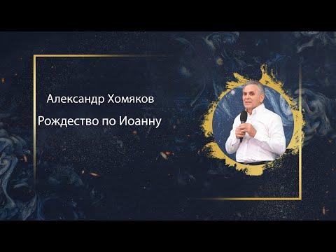 Александр Хомяков - Рождество по Иоанну (29.12.2019)