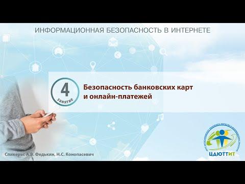 Безопасность банковских карт и онлайн-платежей