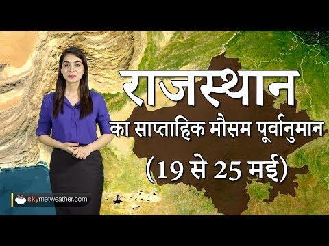राजस्थान का साप्ताहिक