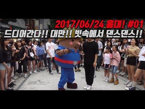춤추는곰돌【#1)2017/06/24 드디어 간다!! 대만!!! 빗속에서 댄스댄스!!】