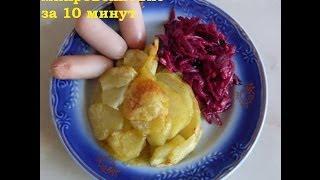 Картошка в микроволновке за 10 минут