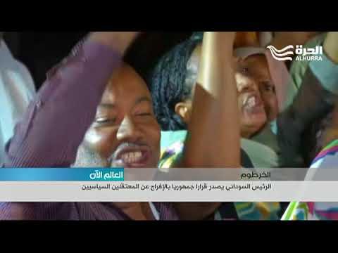 الرئيس السوداني يصدر قرارا جمهوريا بالإفراج عن المعتقلين السياسيين