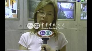 【歷史上的今天】200508260010080_華視產工會公共化訴求