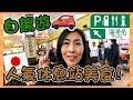 【日本自駕遊 VLOG】 東名高速公路 海老名人氣休息站  必食人氣美食