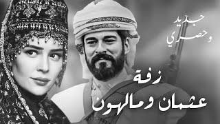 زفة المؤسس عثمان ومالهون ❤ زفة يمنية 😘 غناء اكرم السند The Wedding Of The Founder Othman And Malhoun