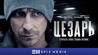 ЦЕЗАРЬ - Серия 2 / Детектив