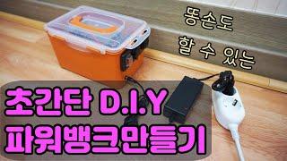 캠핑용 파워뱅크 만들기 _ 초간단 D.I.Y (feat…