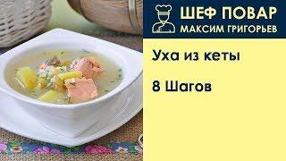 Уха из кеты . Рецепт от шеф повара Максима Григорьева
