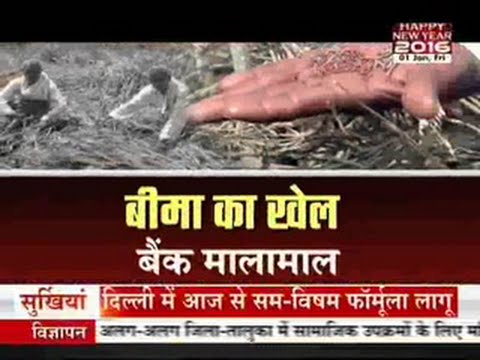 How insurance scheme a complete fraud with farmers ?