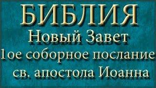 Библия.Новый Завет.Первое соборное послание святого апостола Иоанна.
