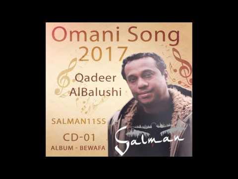 balochi omani song 2017 Babe Halo (Qadeer)