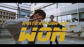 KANTO & Dough-Boy - WON 【Official Music Video】