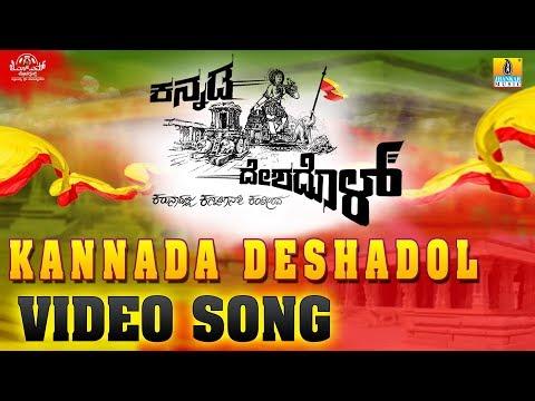 Kannada Deshadol Video Song | New Kannada Song 2018 | Shashank Sheshagiri  | Kannada Rajyostava