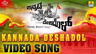 Kannada Deshadol Video Song | New Kannada Song 2018 | Shashank Sheshagiri  | Kannada Rajyostava