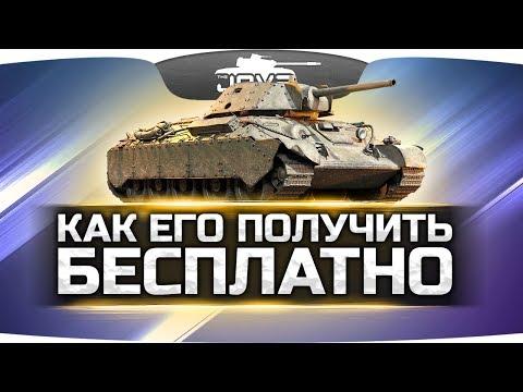 КАК ЕГО ПОЛУЧИТЬ БЕСПЛАТНО? ● Прем-Танк Т-34-Э