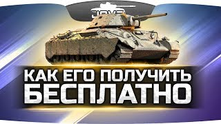 Халявный Прем-Танк Т-34 Э ● КАК ЕГО ПОЛУЧИТЬ БЕСПЛАТНО?