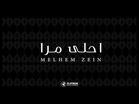 ملحم زين - أحلى مرا   Melhem Zein - Ahla Marra