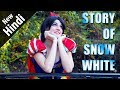 [हिन्दी] Story Of Snow White And Seven Dwarfs In Hindi | Fairy Tale Kids Story | Snow White Hindi