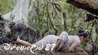 Mahapolowa | Episode 27 - (2021-03-21) | ITN