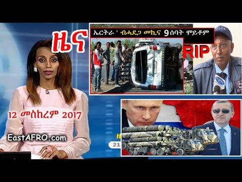 Eritrean News ( September 12, 2017) |  Eritrea ERi-TV