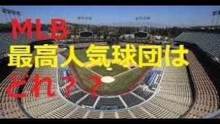 [MLB]世界最高人気球団はどれ?ヤンキース?ドジャース?