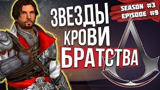 ПРИЗЫВ КРОВИ БРАТСТВА [#assassin #creed #ассасин season 3 episode 10]