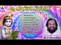 Download Mayilpeeli |Dasettan| Evergreen super hit Devotional songs Sree Guruvayoorappan Bakthipaattukal MP3 song and Music Video