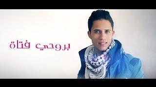موسيقي اغنية بروحي فتاة A girl within my soul | karaoke