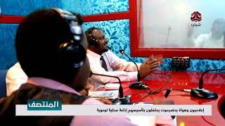 إعلاميون وهواة بحضرموت يحتفلون بتأسيسهم إذاعة محلية توعوية   تقرير عبدالله مؤمن
