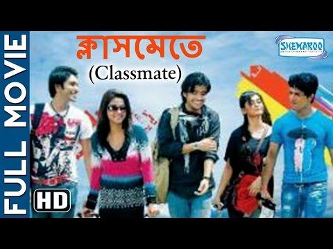 Classmate (HD) - Superhit Bengali Movie |...