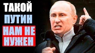 Путин уже не вернет доверие народа!