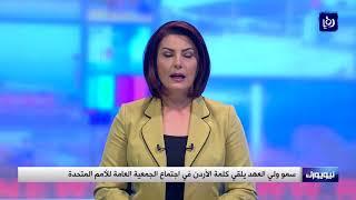 سموُ ولي العهد الأمير الحسين بنِ عبدالله الثاني يلقي هذه الليلة كلمةَ الأردنِ - (21-9-2017)