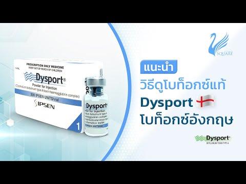 🔍 วิธีดูโบท็อก Dysport (อังกฤษ) ของแท้ | V Square Clinic