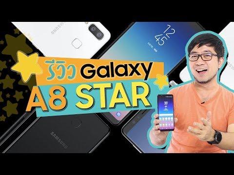 Review | รีวิว Galaxy A8 Star จอใหญ่บึ้ม 6.3 นิ้ว กับกล้องหลังคู่ Tetra Cell - วันที่ 16 Jul 2018
