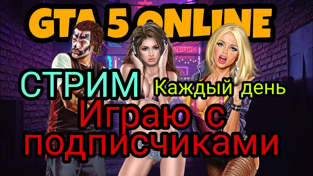 СТРИМ| GTA 5 ONLINE| ИГРАЮ С ПОДПИСЧИКАМИ| ГТА 5 ОНЛАЙН| GTA5