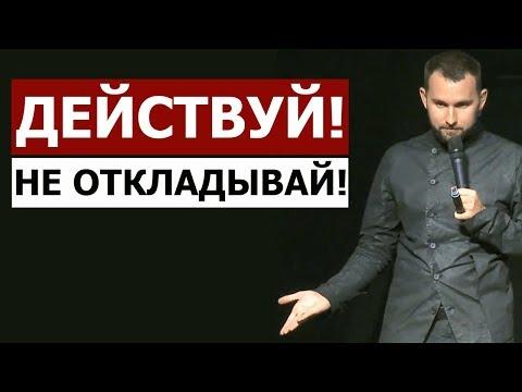 ДЕЙСТВУЙ ВСЕГДА СРАЗУ! НЕ ОТКЛАДЫВАЙ НА ПОТОМ!   Михаил Дашкиев. Бизнес Молодость