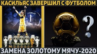 Срочно France Football выбрал замену Золотому мячу 2020 Касильяс завершил карьеру Трансфер Сити