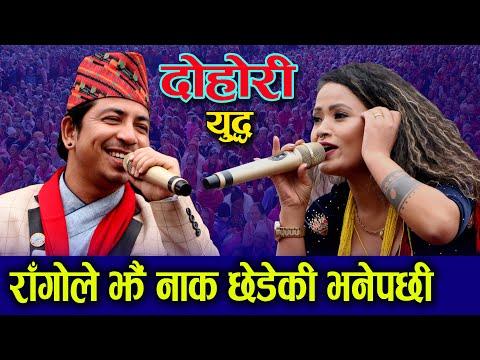 नाक छेडेकी राँगो झैँ भनेपछि दोहोरी युद्द  Prakash Saput Vs Preety Aale Live Dohori 2076/2020