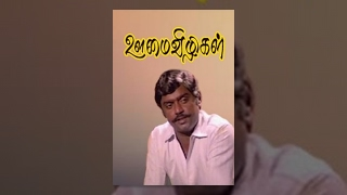 Oomai Vizhigal (1986) Tamil Movie