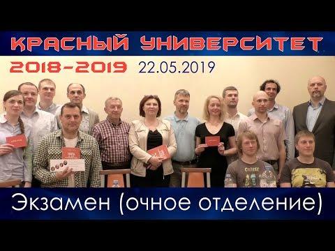 Экзамен (очное отделение). Красный университет. 22.05.2019.