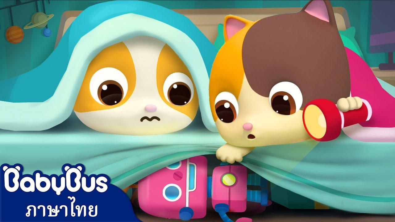 เอ๊ะหรือว่าใต้เตียงมีสัตว์ประหลาดอยู่นะ | เพลงเด็ก | เบบี้บัส | Kids Songs | BabyBus