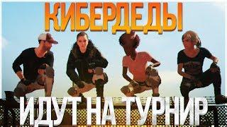 PLAYERUNKNOWN'S BATTLEGROUNDS - ТУРНИР BSG Invitational II УЖЕ СКОРО!! КИБЕРДЕДЫ В PUBG!!