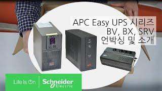 재택근무에 안성맞춤인 소형 UPS - APC Easy …