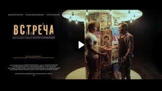 Короткометражный фильм 'Встреча'