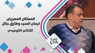 الممثلان المصريان ايمان السيد وطارق جلال - الثنائي الكوميدي - حلوة يا دنيا