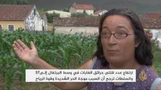 57 قتيلا بحرائق الغابات في البرتغال