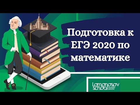 Занятие № 2 по подготовке к ЕГЭ 2020 по математике