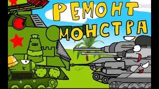 Ta'mirlash Monster Multfilmlar haqida tanklar Mini Multik