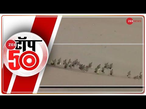 Zee Top 50: अब तक की 50 बड़ी ख़बरें | Top News Today | Breaking News | Non-Stop News | Top News